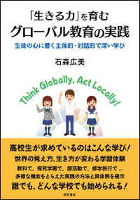 「生きる力」を育むグローバル教育の実践 生徒の心に響く主体的・対話的で深い学び