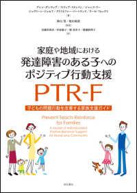 家庭や地域における発達障害のある子へのポジティブ行動支援PTR-F 子どもの問題行動を改善する家族支援ガイド