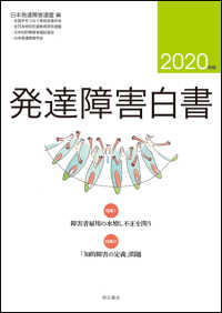 発達障害白書 2020年版 特集1:障害者雇用の水増し不正を問う 特集2:「知的障害の定義」問題