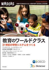 教育のワールドクラス 21世紀の学校システムをつくる