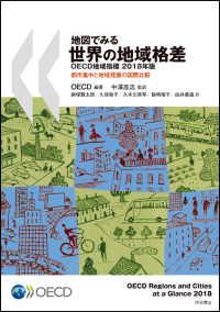 地図でみる世界の地域格差 2018年版 OECD地域指標 都市集中と地域発展の国際比較