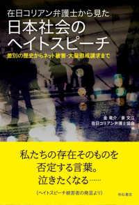 在日コリアン弁護士から見た日本社会のヘイトスピーチ 差別の歴史からネット被害・大量懲戒請求まで