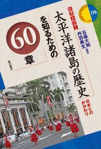太平洋諸島の歴史を知るための60章 日本とのかかわり