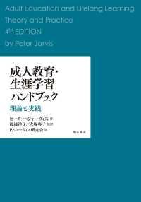 成人教育・生涯学習ハンドブック 理論と実践