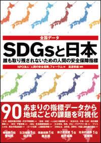 SDGsと日本