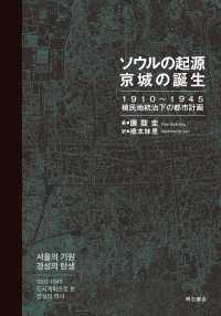 ソウルの起源 京城の誕生 1910~1945 植民地統治下の都市計画