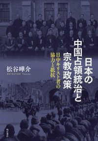 日本の中国占領統治と宗教政策 日中キリスト者の協力と抵抗