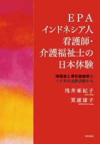 EPAインドネシア人看護師・介護福祉士の日本体験