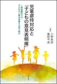 児童虐待対応と「子どもの意見表明権」