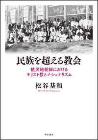 民族を超える教会 植民地朝鮮におけるキリスト教とナショナリズム