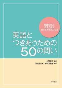 英語とつきあうための50の問い 英語を学ぶ・教える前に知っておきたいこと