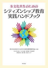 多文化共生のためのシティズンシップ教育実践ハンドブック