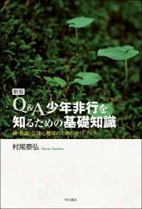 Q&A少年非行を知るための基礎知識 親・教師・公認心理師のためのガイドブック