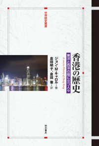 香港の歴史 東洋と西洋の間に立つ人々 世界歴史叢書