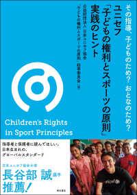 ユニセフ「子どもの権利とスポーツの原則」実践のヒント その指導、子どものため?おとなのため?