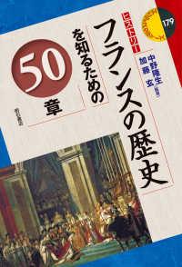 フランスの歴史を知るための50章