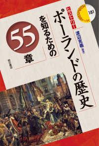 ポーランドの歴史を知るための55章