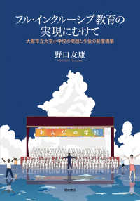フル・インクルーシブ教育の実現にむけて 大阪市立大空小学校の実践と今後の制度構築
