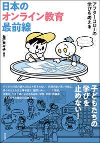 日本のオンライン教育最前線 アフターコロナの学びを考える
