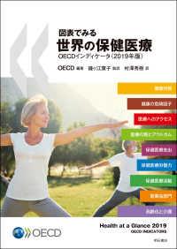 図表でみる世界の保健医療 2019年版 OECDインディケータ