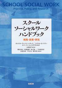 スクールソーシャルワークハンドブック 実践・政策・研究
