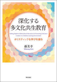 深化する多文化共生教育