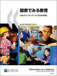 図表でみる教育 2020年版 OECDインディケータ