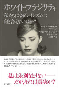 ホワイト・フラジリティ