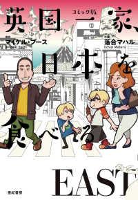 英国一家、日本を食べる EAST コミック版