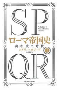 SPQRローマ帝国史 1 共和政の時代