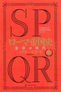 SPQRローマ帝国史 2 皇帝の時代