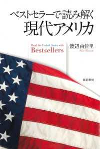 ベストセラーで読み解く現代アメリカ Read the United States with bestsellers