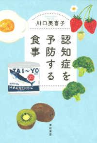 認知症を予防する食事 亜紀書房・オールドエイジシリーズ
