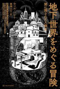 地下世界をめぐる冒険 闇に隠された人類史 亜紀書房翻訳ノンフィクション・シリーズ