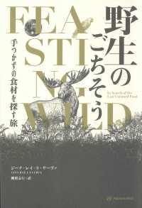野生のごちそう 手つかずの食材を探す旅 亜紀書房翻訳ノンフィクション・シリーズ