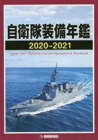 自衛隊装備年鑑 2020-2021 Japan self-defense forces equipment yearbook