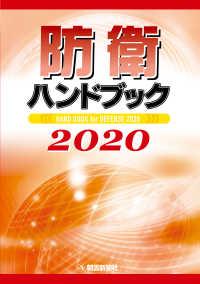 防衛ハンドブック 2020年版