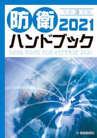 防衛ハンドブック 2021年版