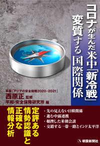 コロナが生んだ米中「新冷戦」変質する国際関係 年報「アジアの安全保障」 / 平和・安全保障研究所編
