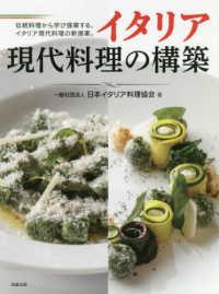 イタリア現代料理の構築 伝統料理から学び提案する、イタリア現代料理の新提案。