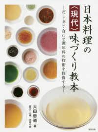 日本料理の「現代」味づくり教本 だし・タレ・合わせ調味料の技術を修得する