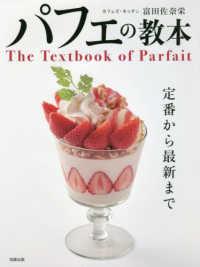 パフェの教本 = The Textbook of Parfait 定番から最新まで
