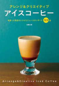 アレンジ&クリエイティブアイスコーヒー 名店・人気店のレシピとニュースタンダード123品