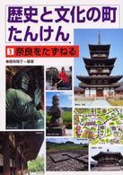 奈良をたずねる 1 歴史と文化の町たんけん1
