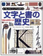 文字と書の歴史 「知」のビジュアル百科 13