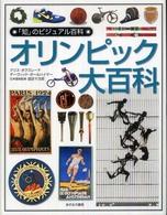 オリンピック大百科 「知」のビジュアル百科 45