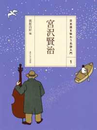 日本語を味わう名詩入門 1 宮沢賢治