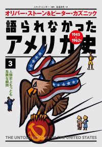 人類史上もっとも危険な瞬間 語られなかったアメリカ史 : オリバー・ストーンの告発 / オリバー・ストーン&ピーター・カズニック著 ; S・C・バートレッティ編著 ; 鳥見真生訳 ; 3