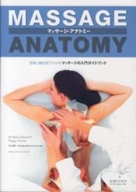 マッサ-ジ・アナトミ- 写真と解剖図でわかるマッサ-ジの入門ガイドブック