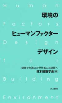 環境のヒューマンファクターデザイン 健康で快適な次世代省エネ建築へ